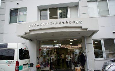 【広島】もみじ作業所