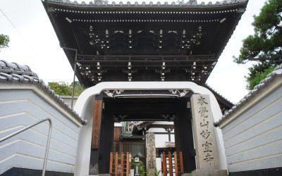 【尾道】妙宣寺