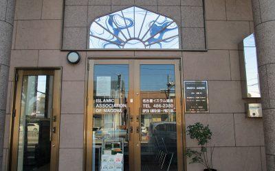 【名古屋】名古屋モスク